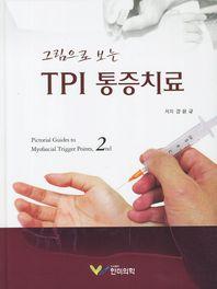 TPI 통증치료(그림으로 보는)(개정판 2판)(양장본 HardCover)