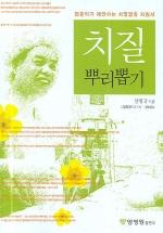 치질 뿌리뽑기 ///6048