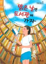 맑은 날엔 도서관에 가자(책콩 어린이 2)