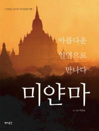 아름다운 인연으로 만나다 미얀마