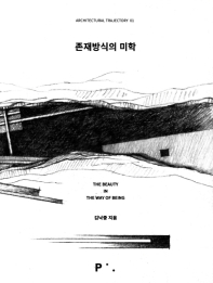 존재방식의 미학(ARCHITECTURAL TRAJECTORY 1)