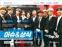 최신 이슈&상식 11월호(2018)