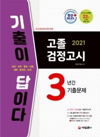 고졸 검정고시 3년간 기출문제(2021)