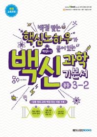 중학 과학 중3-2 기본서(2020)(백신)