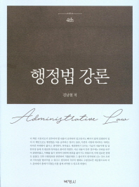 행정법 강론(4판)(양장본 HardCover)