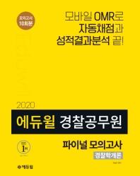 경찰학개론 파이널모의고사(경찰공무원)(2020)(에듀윌)