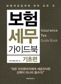 보험세무 가이드북: 기초편