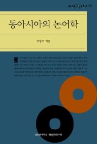 동아시아의 논어학