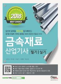 금속재료 산업기사 필기+실기(2018)