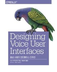 음성 사용자 인터페이스 디자인(UX 프로페셔널)