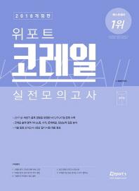코레일 실전 모의고사(2018)(봉투)