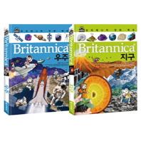 어린이를 위한 인기 과학 도서 세트: 우주 + 지구(브리태니커 재정가 세트 3)(양장본 HardCover)(전2권)