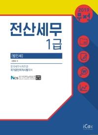 전산세무 1급 법인세(2019)