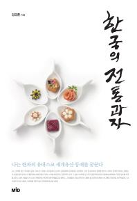 한국의 전통과자(양장본 HardCover)