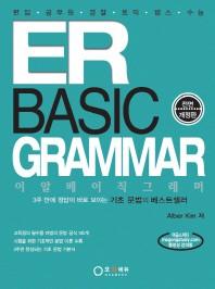 ER Basic Grammar(전면개정판)