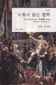 누워서 읽는 법학: 공법(헌법 행정법)(3판)