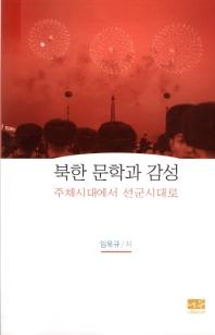 북한 문학과 감성