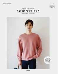 소잉 하루에 Vol. 20: Man&Kid Clothes 트렌디한 남성복 만들기
