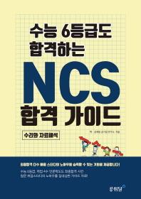 NCS 합격 가이드