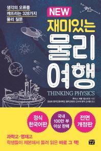 재미있는 물리여행(New)