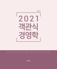 객관식 경영학(2021)(10판)