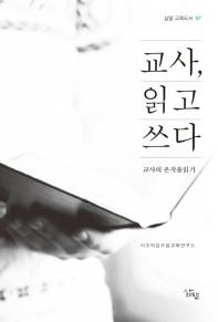 교사, 읽고 쓰다(삶말 교육도서 7)