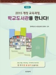 2015 개정 교육과정, 학교도서관을 만나다!(개정판)