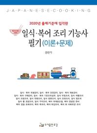 일식 복어 조리기능사 필기(이론+문제)(2020년 출제기준에 입각한)