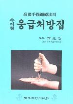 고려수지침요법의 응급처방집(수지침)