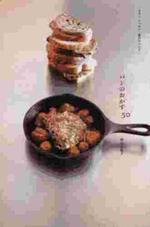 """[해외]パンのおかず50 カフェユッカの""""魔法のレシピ"""""""