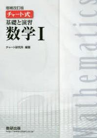 基礎と演習數學1 增補改訂版