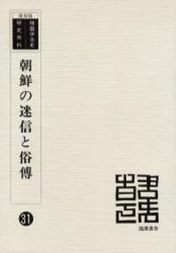 [해외]朝鮮の迷信と俗傅 韓國倂合史硏究資料 31