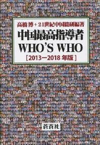 13-18 中國最高指導者WHO'S