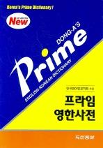 프라임 영한사전(탁상 색인)(5판)(2006)