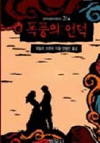 폭풍의 언덕(3판)(범우비평판세계문학선 20-1)