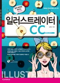 일러스트레이터 CC(2017)(CD1장포함)(알찬 예제로 배우는)