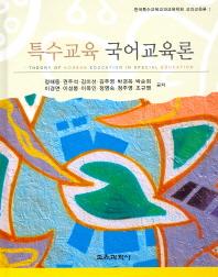 특수교육 국어교육론(한국특수교육교과교육학회 교과교육론 1)