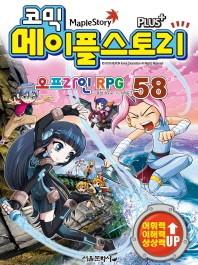 메이플 스토리 오프라인 RPG. 58