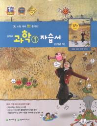 중학교 과학 1 자습서(신영준)(2013)