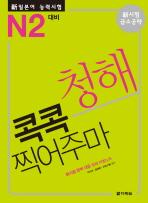 신일본어능력시험 콕콕 찍어주마 청해(N2 대비)(CD1장포함)