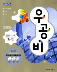 수학 중3(상)(2012)