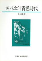 피카소의 청색시대 (열화당 미술선서 16) (1996년 초판 4쇄) [정가:4,000원]