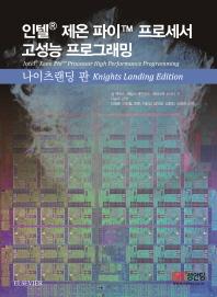 인텔 제온 파이 프로세서 고성능 프로그래밍 나이츠랜딩 판