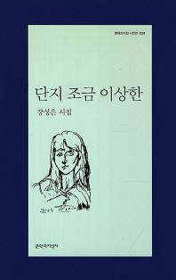 단지 조금 이상한(문학과지성 시인선 430)