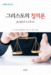 그리스도의 칭의론(칭의론 시리즈 6)