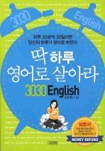 딱 하루 영어로 살아라(3030 ENGLISH)