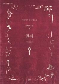 열쇠(창비세계문학 16)