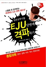 EJU 단번에 격파하기: 종합과목(정치 경제 지리 역사 현대사회)