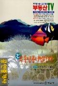 부동산공시법령(하)(공인중개사 2차)(부동산 TV)