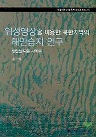 위성영상을 이용한 북한지역의 해안습지연구(한국학 모노그래프 11)